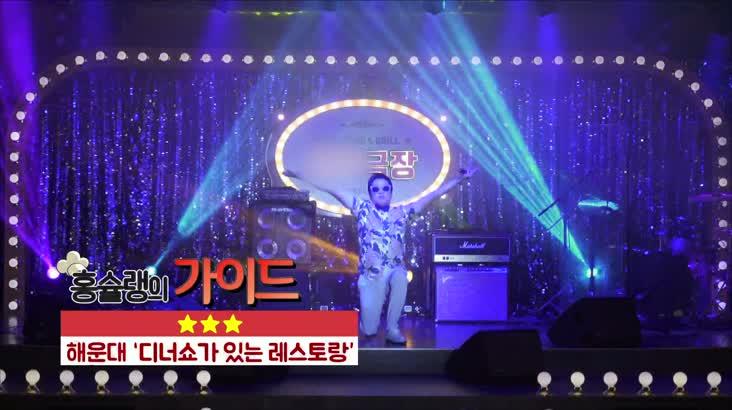 (07/03 방영) 해운대 동백극장 ☎051-726-0801