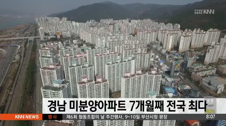 경남 미분양아파트 7개월째 전국 최다