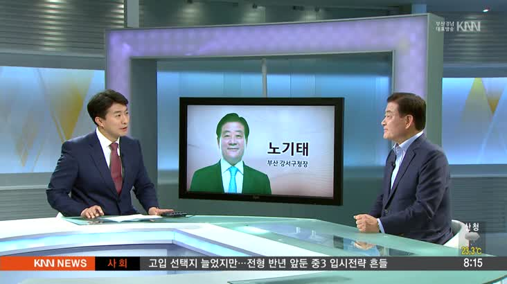 [ 인물포커스] 노기태 강서구청장