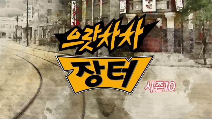 (07/04 방영) 으랏차차 장터 시즌 10 (부산 중구  국제 마켓타운 1부)