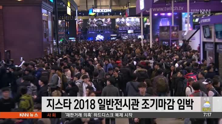 지스타 2018 일반전시관조기마감 임박