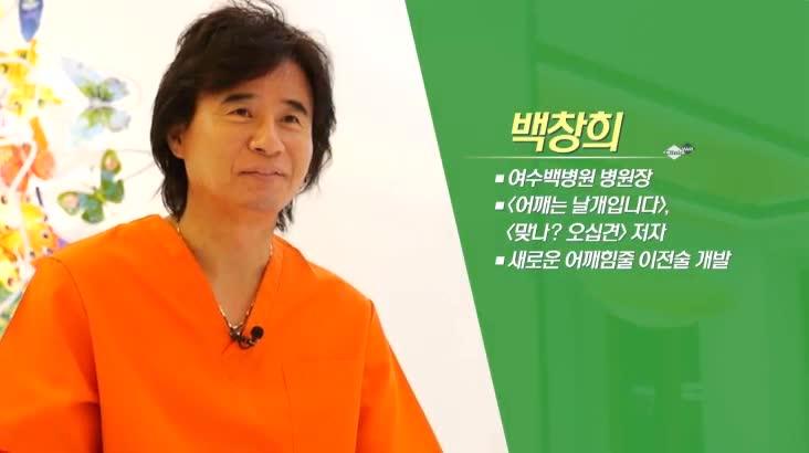 (07/07 방영) 어깨통증 (백창희 / 여수백병원 병원장)