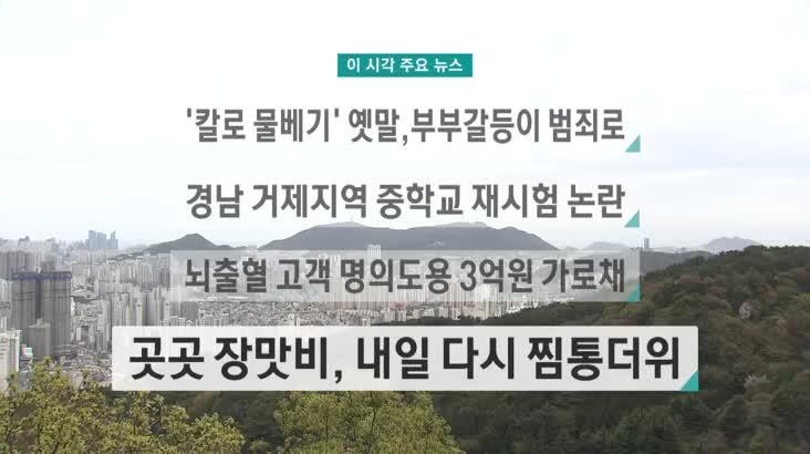 (07/09 방영) 뉴스와건강