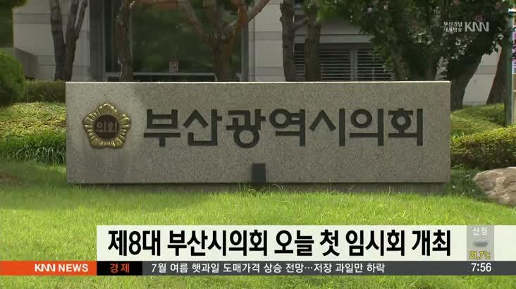 8대 부산시의회 오늘 첫 임시회