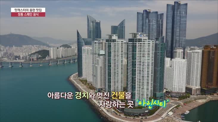 (07/09 방영) 해운대 클램 ☎051-731-0822