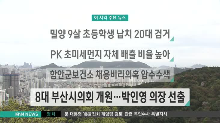 (07/10 방영) 뉴스와건강