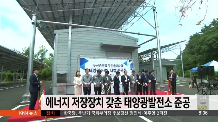 두산중공업, 에너지저장장치 갖춘 태양광발전소 준공