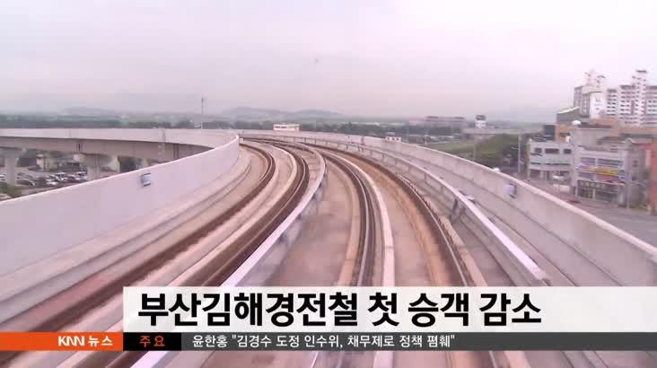 부산-김해경전철 개통 이후 첫 승객 감소