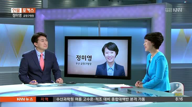 [ 인물포커스 자막] 정미영 금정구청장