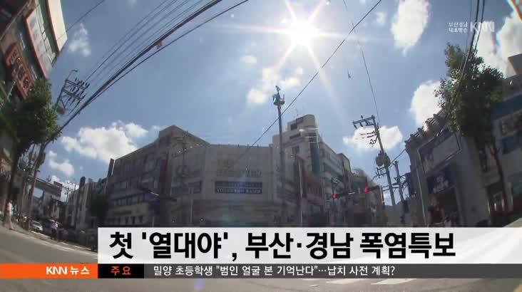 올해 첫 '열대야', 부산경남 전역 폭염특보