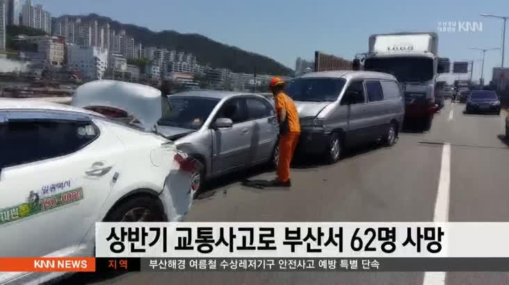상반기 부산 교통사고로 62명 사망