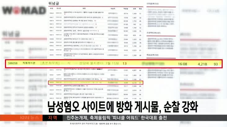 남성혐오 사이트에 방화 게시물, 순찰강화