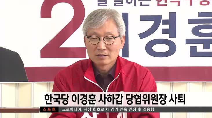 이경훈 한국당 사하갑 당협위원장 사퇴