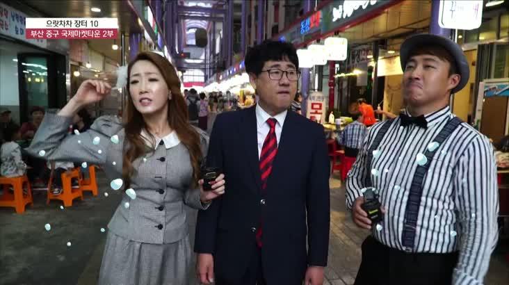 (07/11 방영) 으랏차차 장터 시즌 10 (부산 중구 국제 마켓타운 2부)