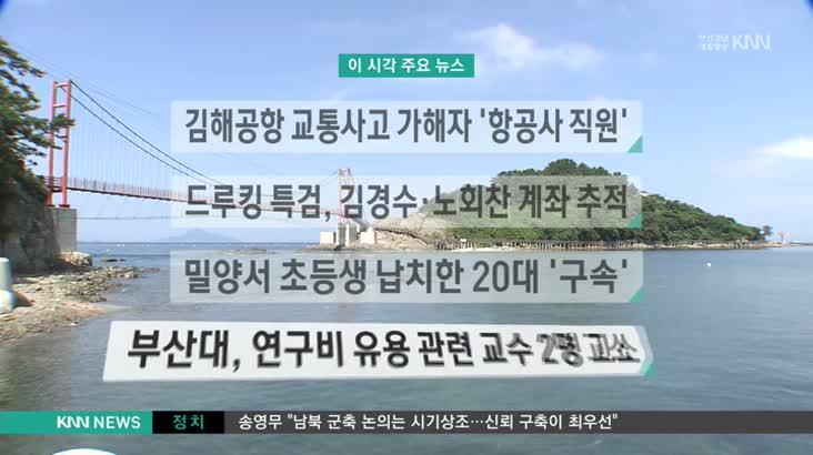 (07/12 방영) 뉴스와건강