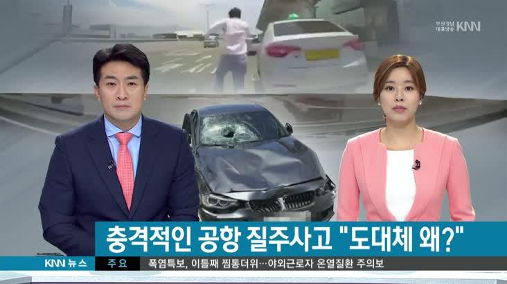 김해공항 충격적인 질주 교통사고