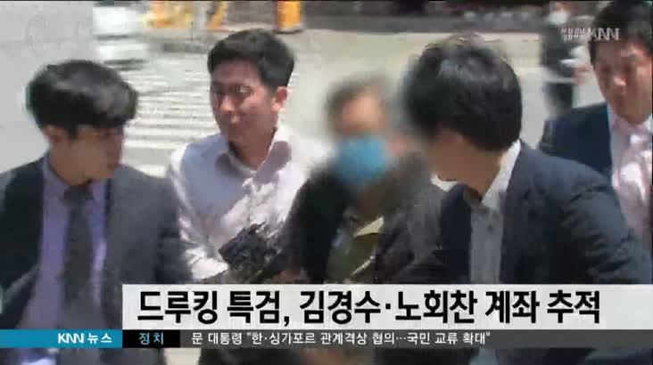 드루킹 특검, 김경수*노회찬 계좌추적