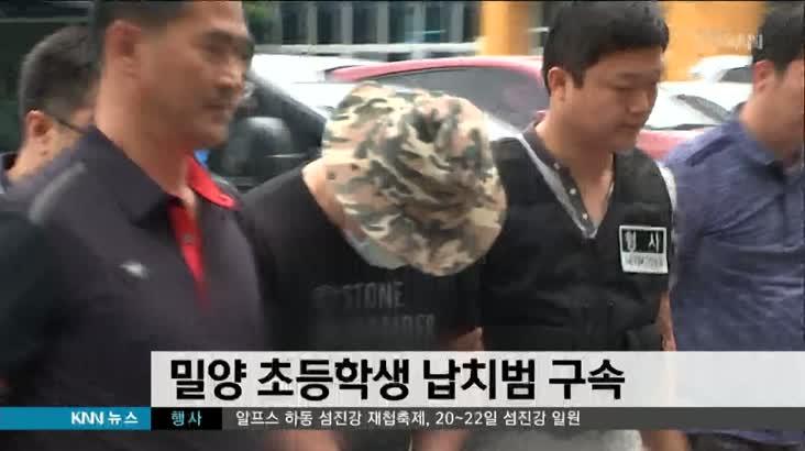 밀양 초등학생 납치범 구속