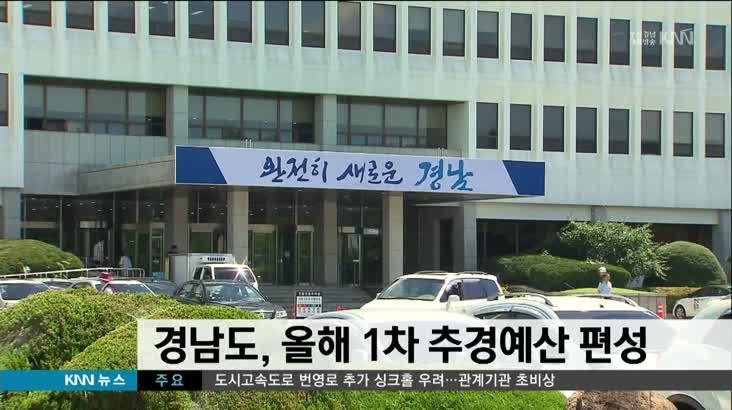 경남도, 올해 1차 추경예산 7조 9천억원 편성-