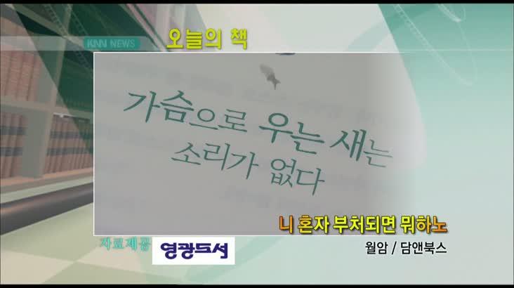 오늘의책 '니 혼자 부처되면 뭐하노'