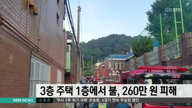 3층 주택 1층에서 불, 260만원 피해