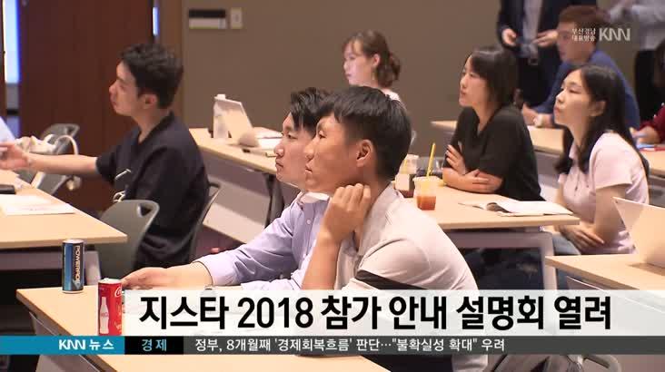 지스타 2018 참가 안내 설명회 열려