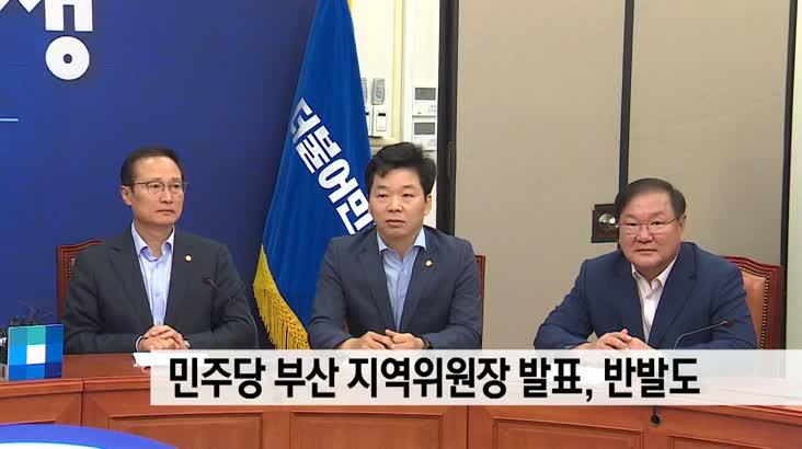 민주당 지역위원장 확정 발표 & 반발