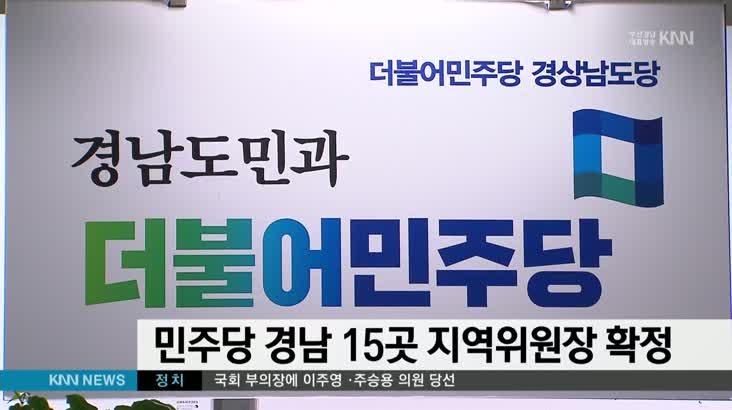 민주당 경남 15곳 지역위원장 확정