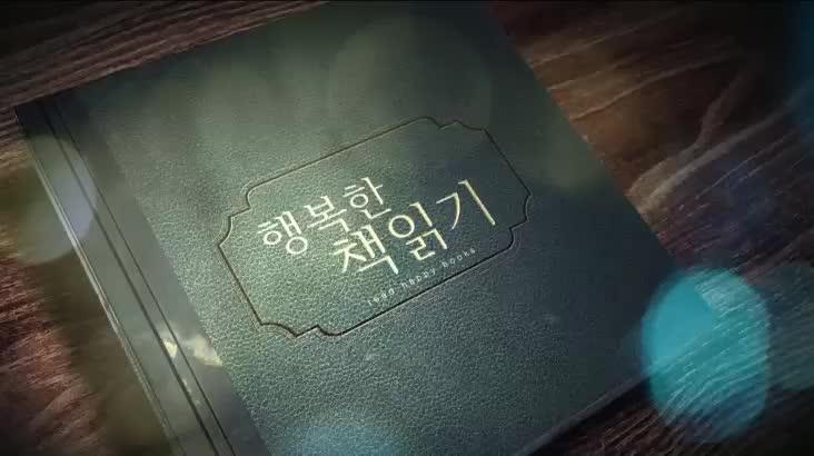 (07/15 방영) 행복의 정복 ( 박홍주 / 부산문화대표 )
