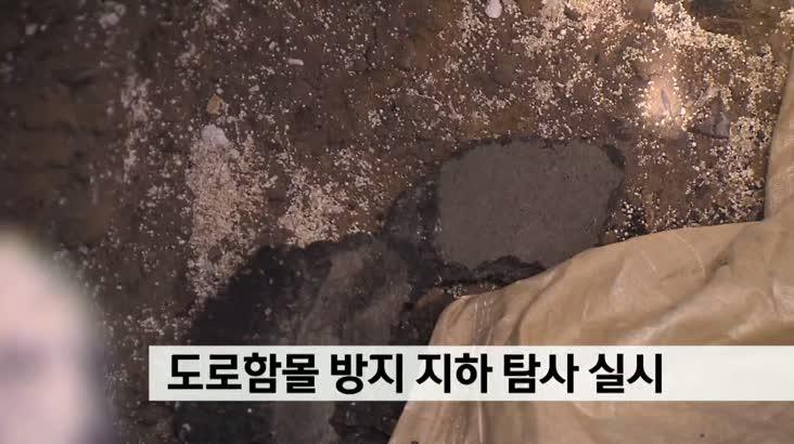 도로함몰 사고 방지 도로 지하 탐사