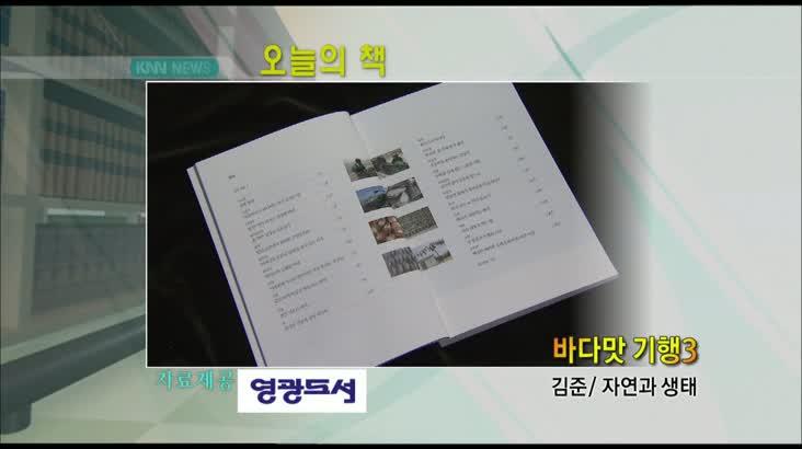 오늘의 책-바다맛 기행3