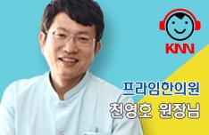 (08/15 방송) 오후 – 가정에서 말이 늦어지는 이유에 대해 (천영호 / 프라임한의원 원장)