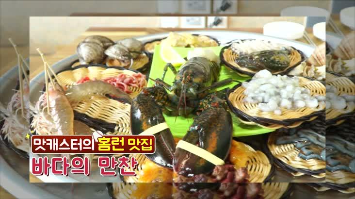 (07/16 방영) 기장 연화리 기장복해녀 ☎051-723-5253