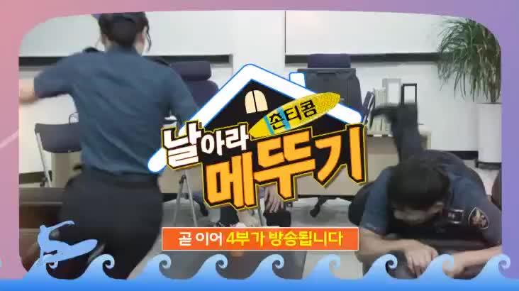 (07/03 방영) 촌티콤 날아라 메뚜기 4화