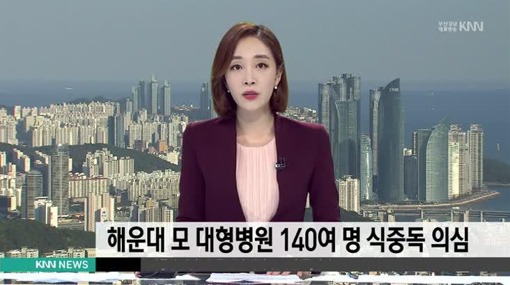 (07/17 방영) KNN 뉴스와 건강