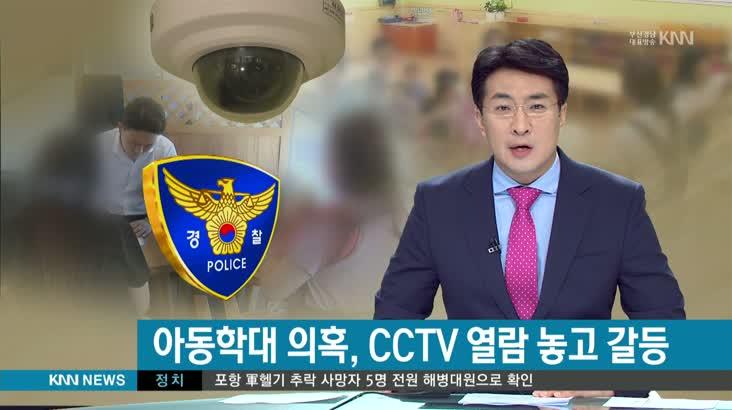 아동학대 어린이집 CCTV 열람권, 학부모 경찰 갈등
