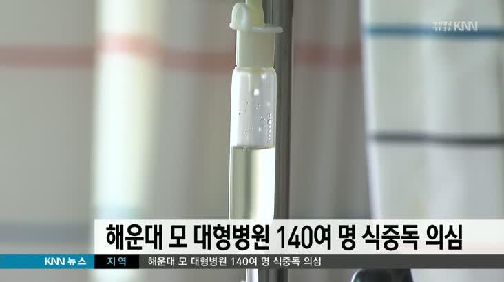 해운대 모 대형병원 140여명 식중독 의심
