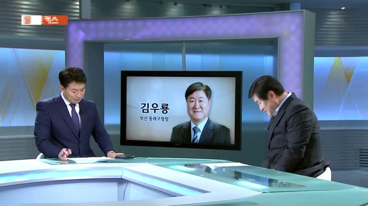 《인물포커스》 김우룡 부산동래구청장