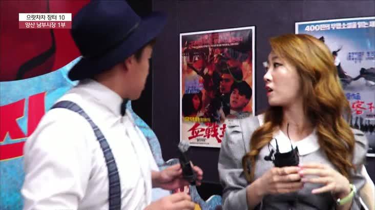 (07/18 방영) 으랏차차 장터 시즌 10 (양산 남부시장 1부)