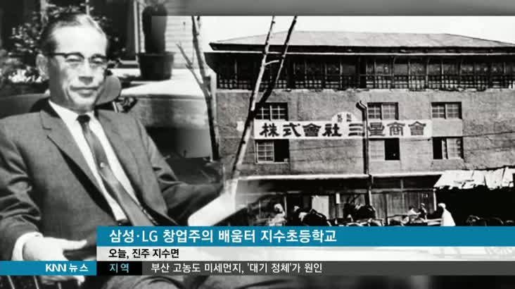 삼성*LG 창업주의 배움터, 진주 지수초등학교