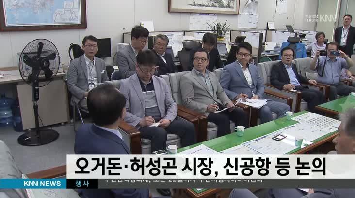 부산-김해 시장 신공항 등 논의