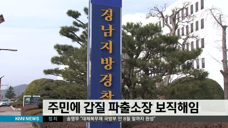주민 갑질 파출소장 보직해임