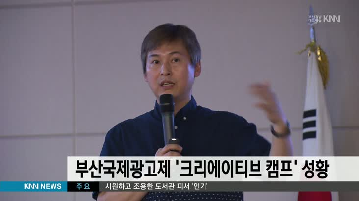 부산국제광고제 '크리에이티브 캠프' 성황