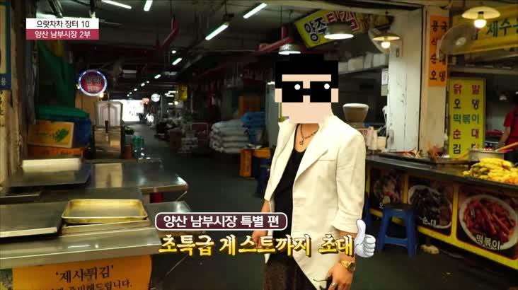(07/25 방영) 으랏차차 장터 시즌 10 (양산 남부시장 2부)