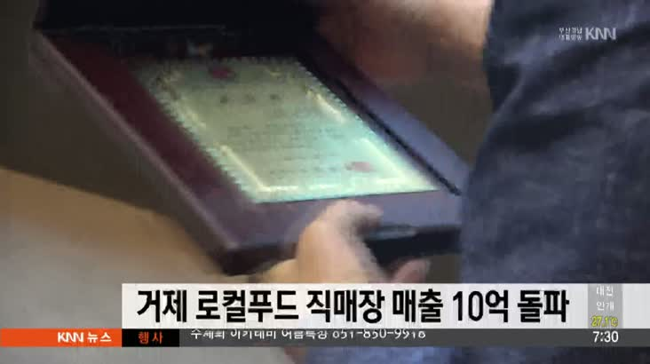 거제시 로컬푸드 직매장 10억 돌파