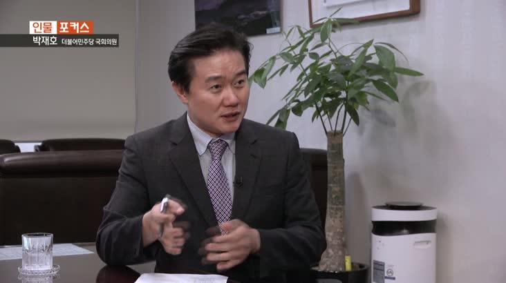 [인물포커스]박재호 민주당 의원(국토위)
