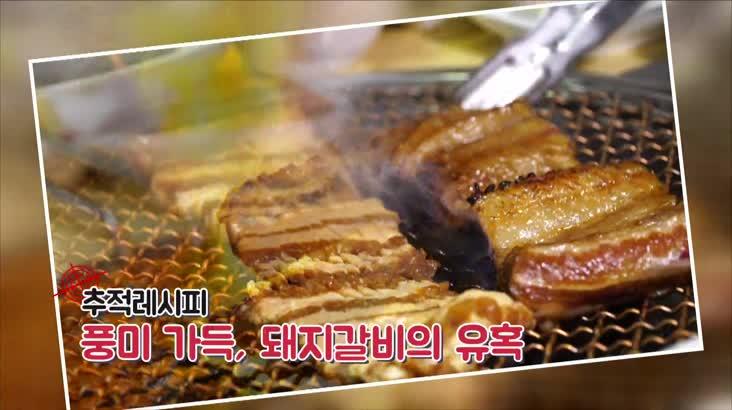 (07/27 방영) 김해 청기와 ☎055-332-1553