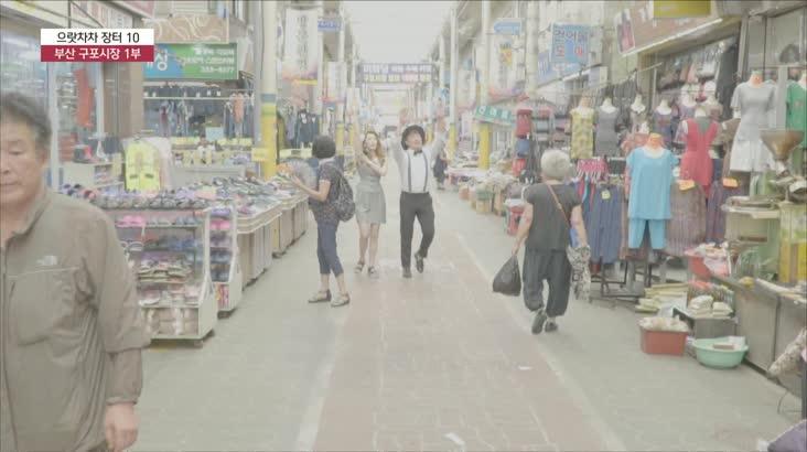 (08/01 방영) 으랏차차 장터 시즌 10 (부산 구포시장 1부)
