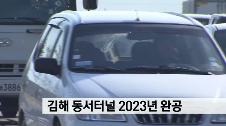 김해 동서터널 2023년 완공