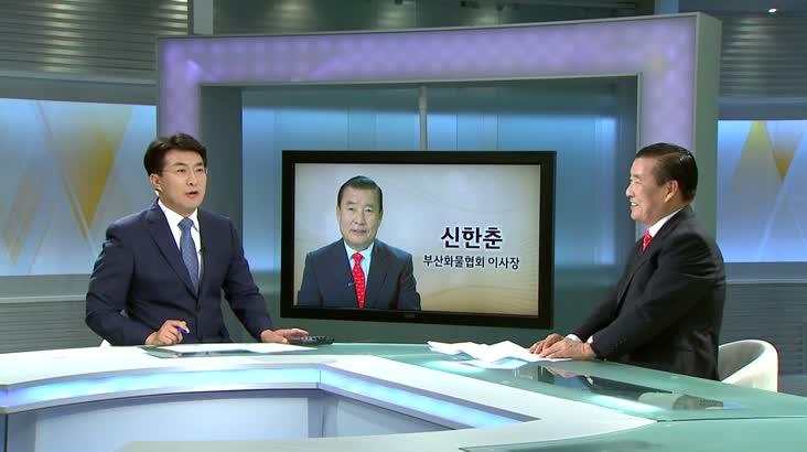 인물포커스 – 신한춘 전국화물운송협회 이사장